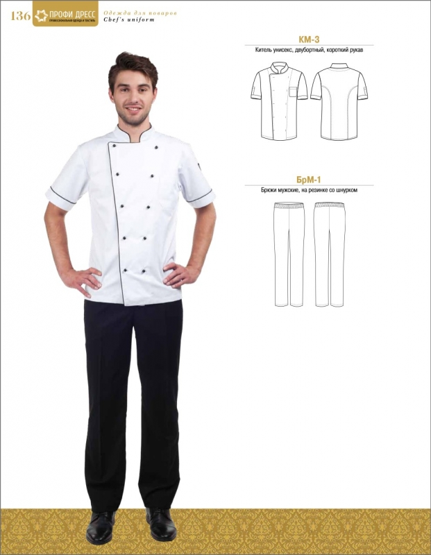 Интернет Магазин Форменная Одежда